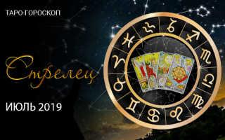 Таро-гороскоп для Стрельцов на июль 2020 года от колоды Таро Ведьм