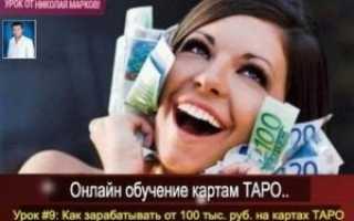 Пристойно ли зарабатывать на картах Таро? — Советы Мастера Таро