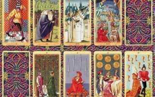 Средневековое Таро: история создания, особенности, символы