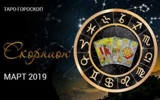 Таро-гороскоп для Скорпионов на март 2019 года от колоды Таро Райдера-Уэйта