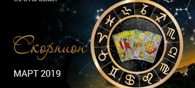 Таро-гороскоп для Скорпионов на март 2020 года от колоды Таро Райдера-Уэйта