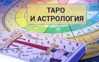 Таро и астрология: астрологическое соответствие карт Таро