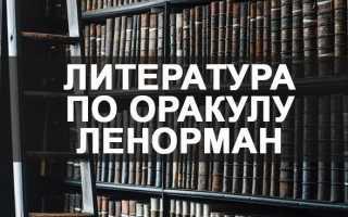 Литература по оракулу Ленорман: лучшие учебные пособия по работе с колодой