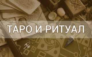 Магические ритуалы с картами Таро: на деньги, на любовь