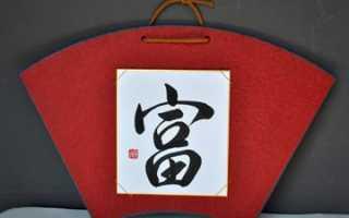 Символ счастья, удачи, привлечения денег