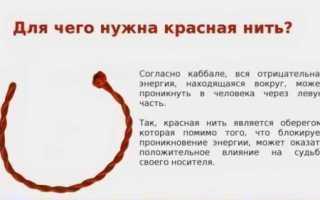 Можно ли носить красную нить православным, не принесет ли она вред