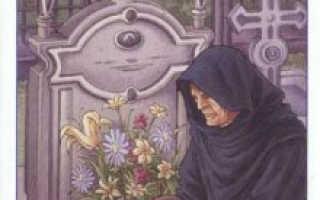 Смерть Таро 78 Дверей: общее значение и описание карты
