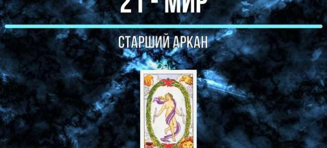 Мир (21 Аркан) Таро: значение карты в отношениях, любви, в сочетании