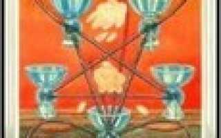 5 Чаш Таро Тота: общее значение и описание карты
