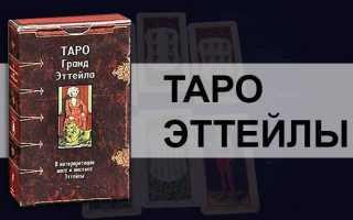 Обзор колоды Таро Эттейлы: история создания, особенности, символы