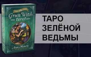 Таро Зелёной Ведьмы: галерея, история создания, кому подойдёт колода