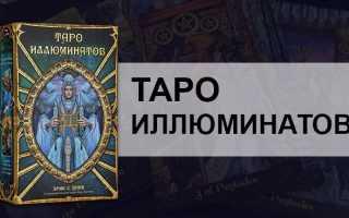 Таро Иллюминатов: галерея, история создания, кому подойдёт колода