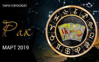 Таро-гороскоп для Раков на март 2020 года от колоды Таро Райдера-Уэйта