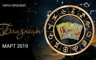 Таро-гороскоп для Близнецов на март 2020 года от колоды Таро Райдера-Уэйта