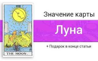 Луна (18 Аркан) Таро: значение карты в отношениях, любви