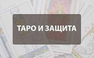 Диагностика защиты на Таро, значения карт в раскладах и формулах