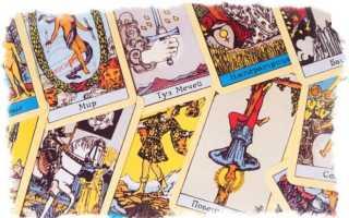 Мифы и факты о Таро: самые распространённые утверждения