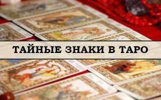 Тайные знаки и символы в картах Таро для расширения толкований