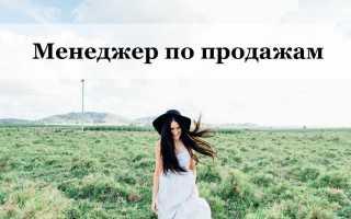 Работа в Русской Школе Таро: Менеджер телефонных продаж