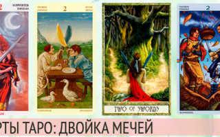 2 (Двойка) Мечей в картах Таро: значение в отношениях, любви, здоровье