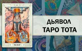 Дьявол Таро Тота: общее значение и описание карты