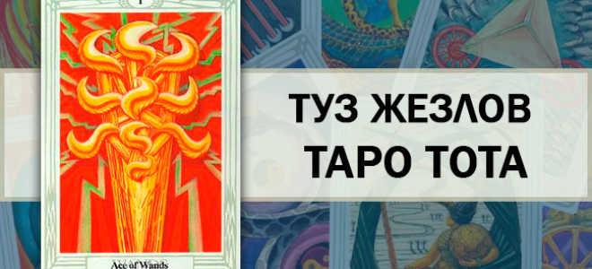 Туз Жезлов Таро Тота: общее значение и описание карты