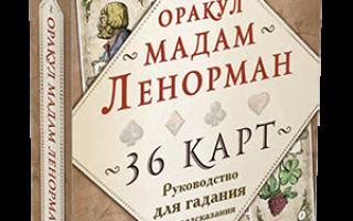 Обзор различных оракулов французской предсказательницы Марии Ленорман