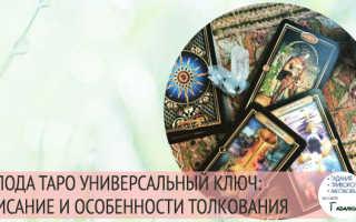 Обзор колоды Таро Универсальный Ключ: история создания, особенности, символы