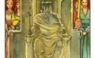 Император Таро: значение в отношениях и толкование на ситуацию