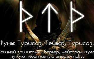 Магическая защита рунами себя, дома и семьи от негатива и врагов