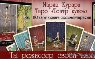 Таро-гороскоп для Львов на февраль 2020 года от колоды Таро Театр Кукол Марии Курара