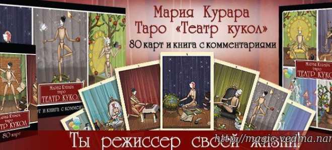 Таро гороскоп для Тельцов на февраль 2020 года от колоды Таро Театр Кукол Марии Курара
