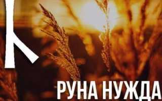 Славянская руна Нужда значение в отношениях, любви, работе, бизнесе, здоровье