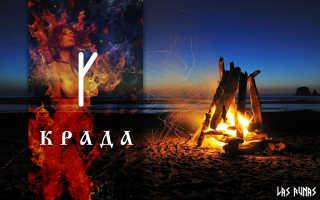 Славянская руна Перун: значение в отношениях, любви, работе, бизнесе, здоровье