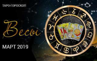 Таро-гороскоп для Весов на март 2020 года от колоды Таро Райдера-Уэйта