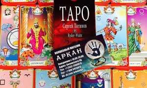 Таро Логинова: галерея, история создания, кому подойдёт колода