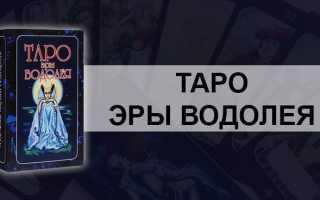 Обзор колоды Таро Эры Водолея: история создания, особенности, символы