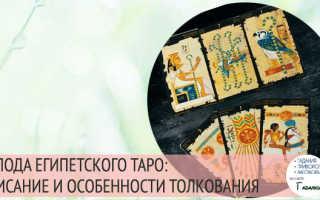 Египетское Таро: галерея, история создания, кому подойдёт колода