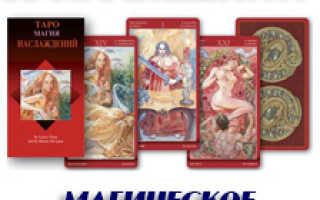 Таро Магия Наслаждений: галерея, история создания, кому подойдёт колода