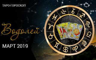 Таро-гороскоп для Водолеев на март 2020 года от колоды Таро Райдера-Уэйта