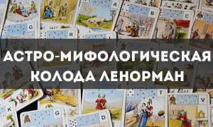 Астро-мифологическая колода Ленорман: значение и толкование карт
