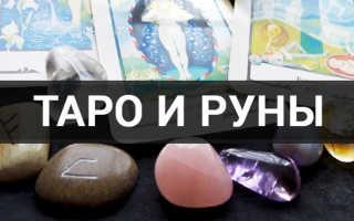 Таро и руны: как можно успешно использовать обе системы в личной практике